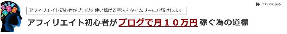 アフィリエイト初心者がブログで月10万円稼ぐ為の道標